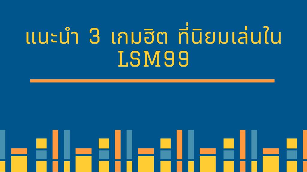 แนะนำ 3 เกมฮิต ที่นิยมเล่นใน lsm99